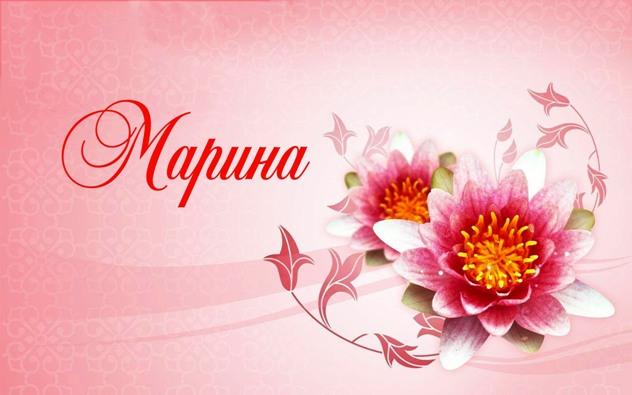 Имя марина: значение, происхождение, характер и судьба - nameorigin.ru