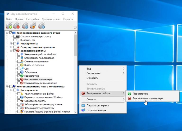 Как добавить пункт в контекстное меню windows