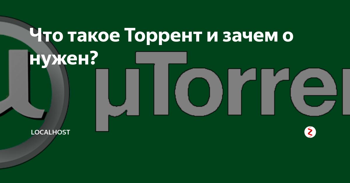 Как пользоваться торрентом пошаговая инструкция для начинающих | utorrent.info