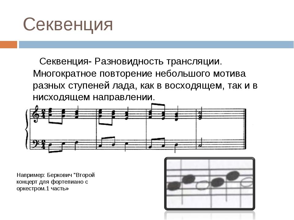 Секвенция (музыка) — википедия с видео // wiki 2
