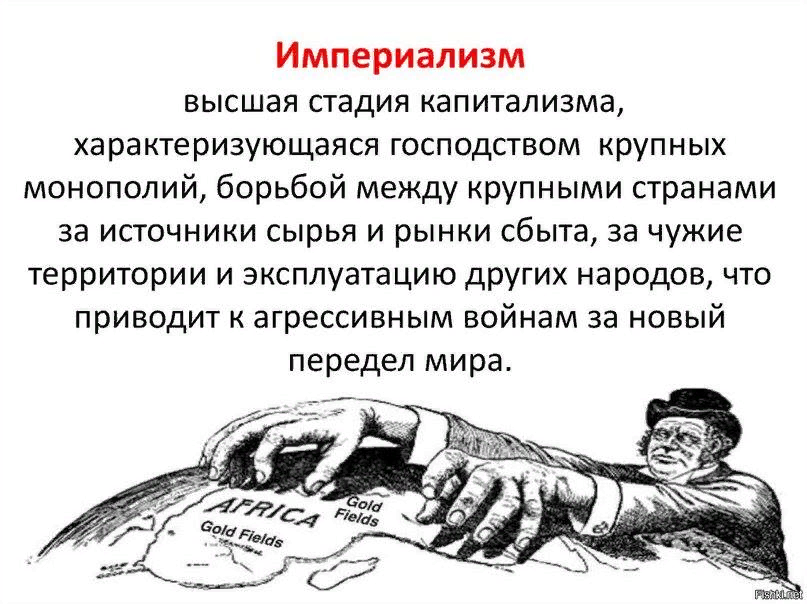 Империализм, как инструмент установления всемирного господства