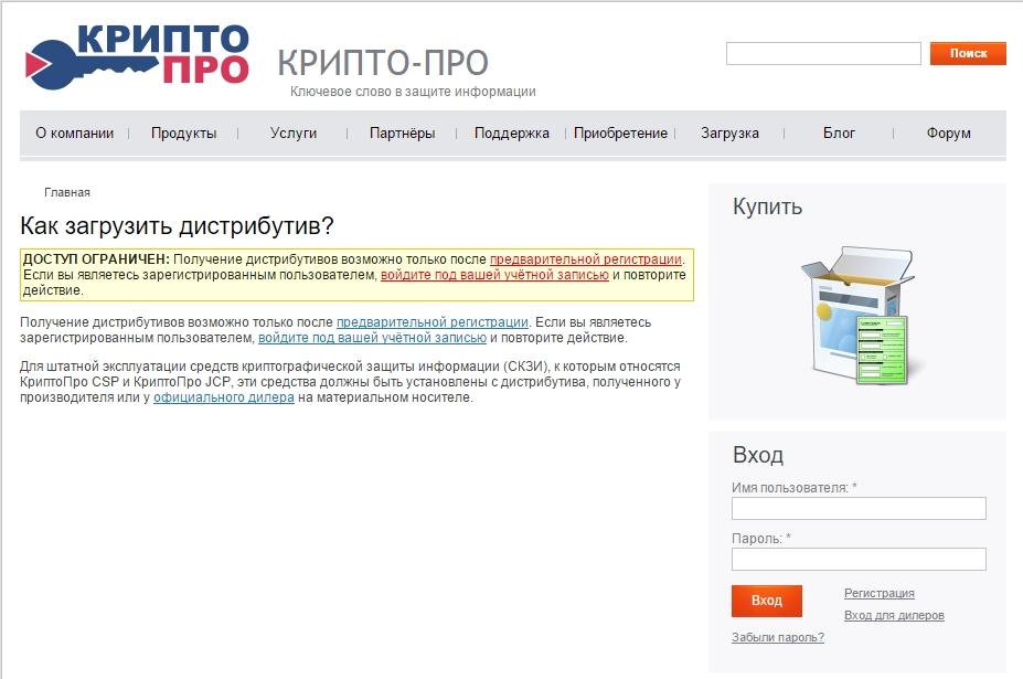 Криптопро | блог крипто-про