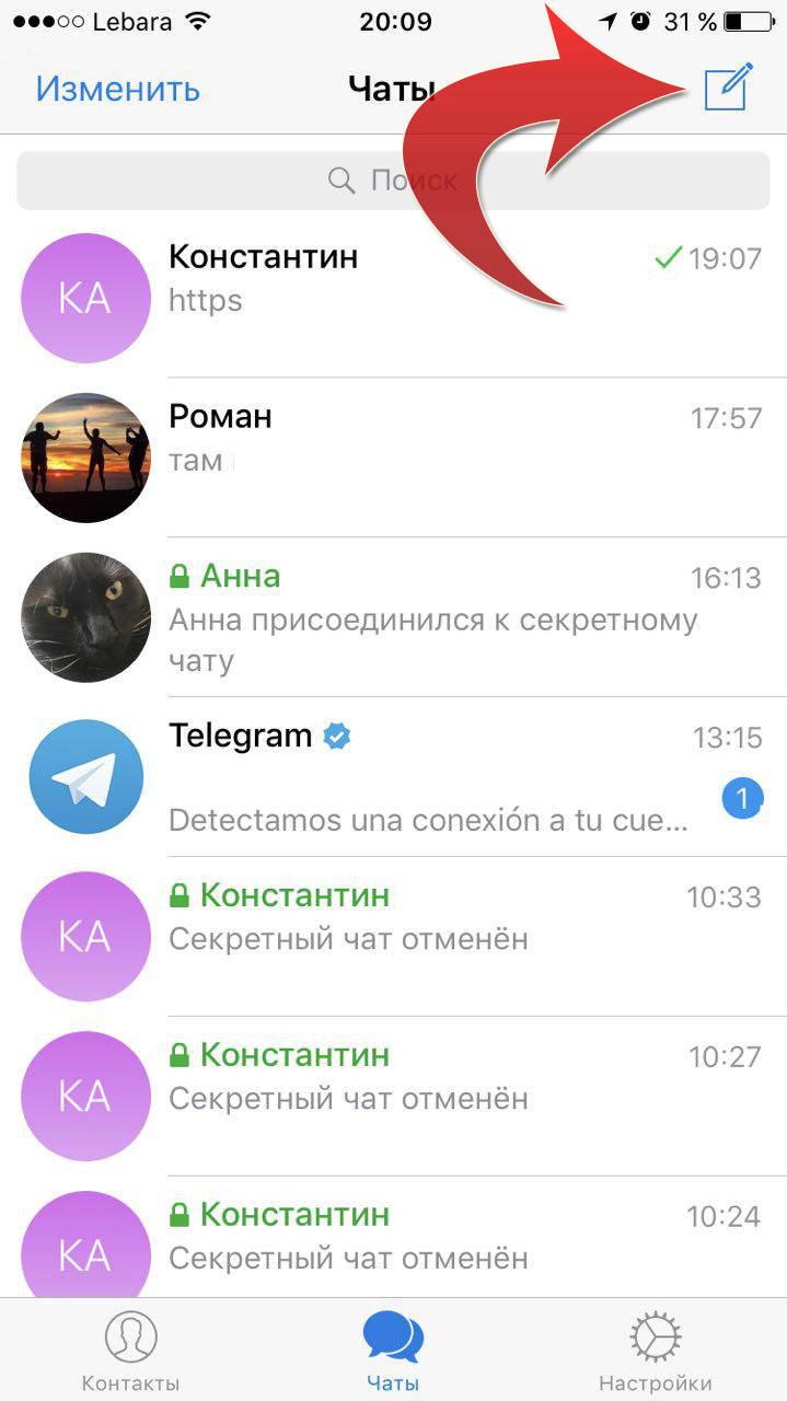 Телеграмм секретный чат: что это такое, как создать в telegram