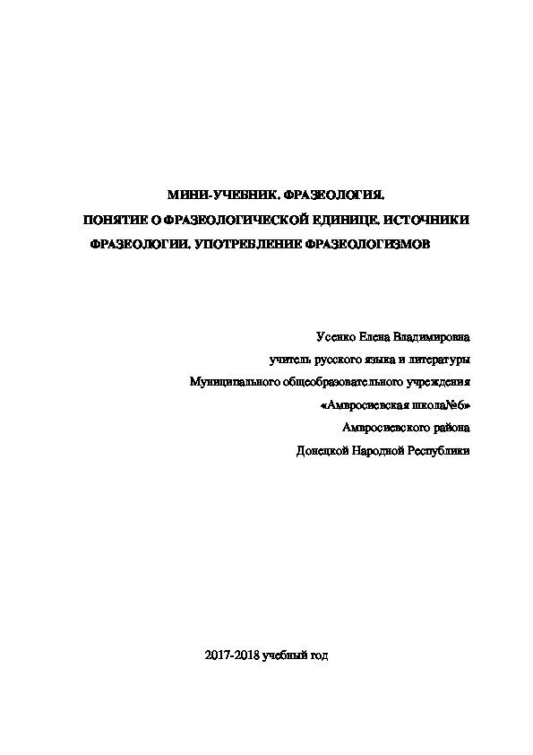 Фразеология | энциклопедия кругосвет