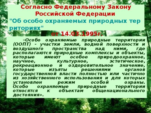 Что такое особо охраняемая природная территория? :: syl.ru