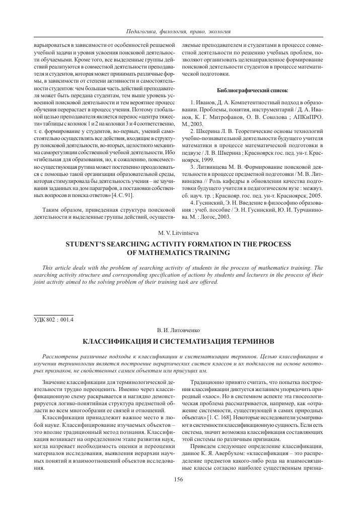 Методы систематизации информации