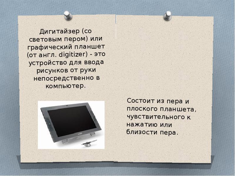 Что такое дигитайзер. дигитайзеры и их устройство