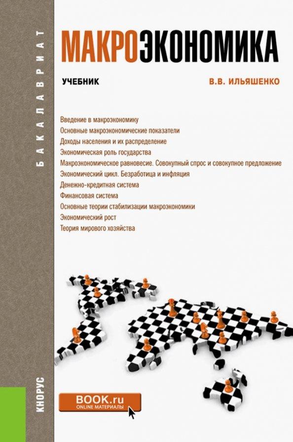 1. общие понятия о макроэкономике. основные макроэкономические показатели