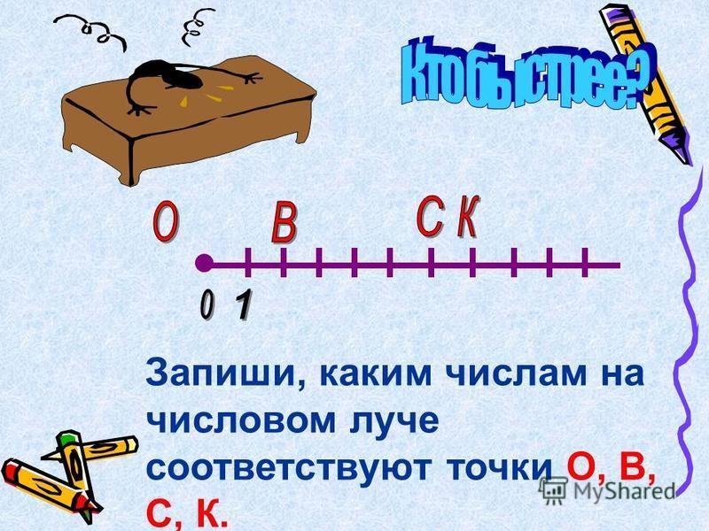 """Как найти единичный отрезок. что такое единичный отрезок? единичный отрезок отрезок, длина которого принята за единицу длины, называется единичным отрезком. смотреть что такое """"единичный отрезок"""" в других словарях"""