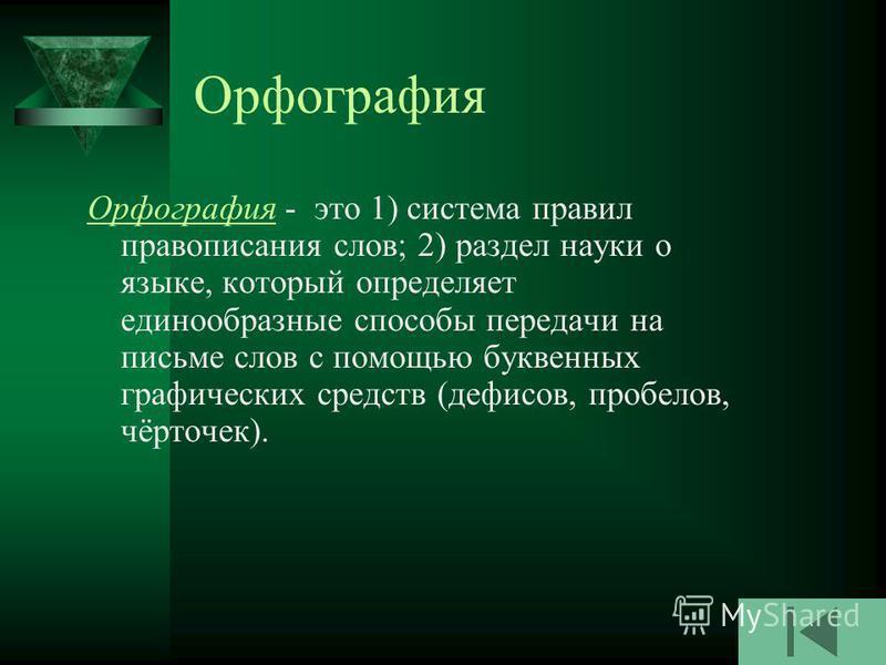Орфография | орфограммка