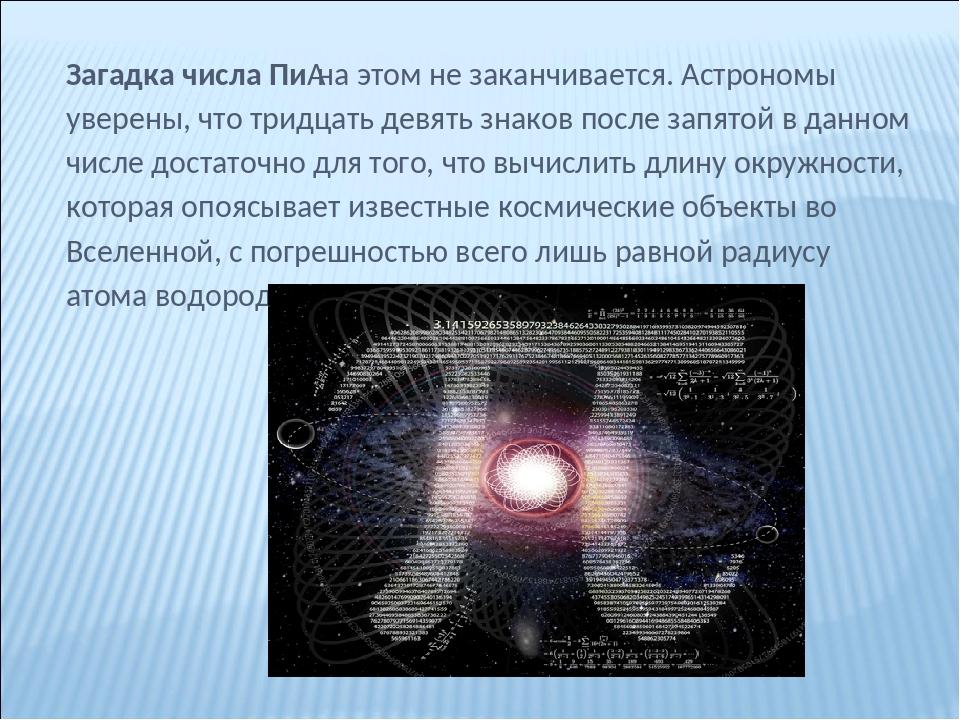 15 интересных фактов о числе пи, о которых вы, возможно, не знали | new-science.ru