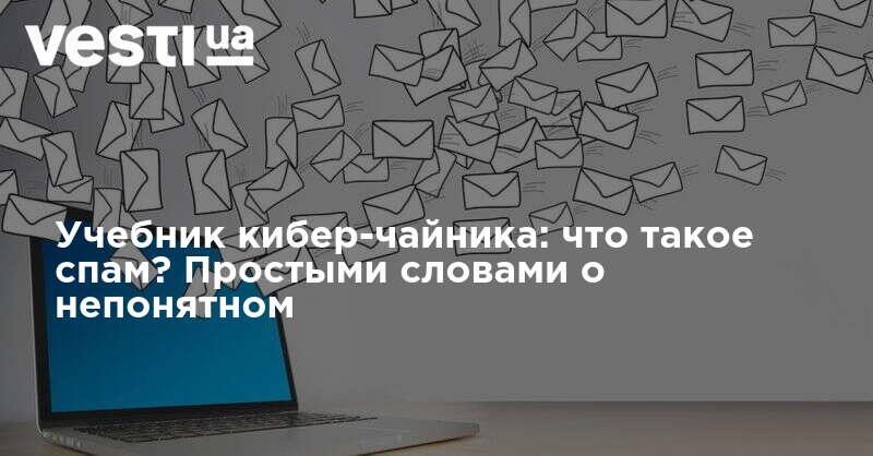 Что такое рассылка спама вконтакте