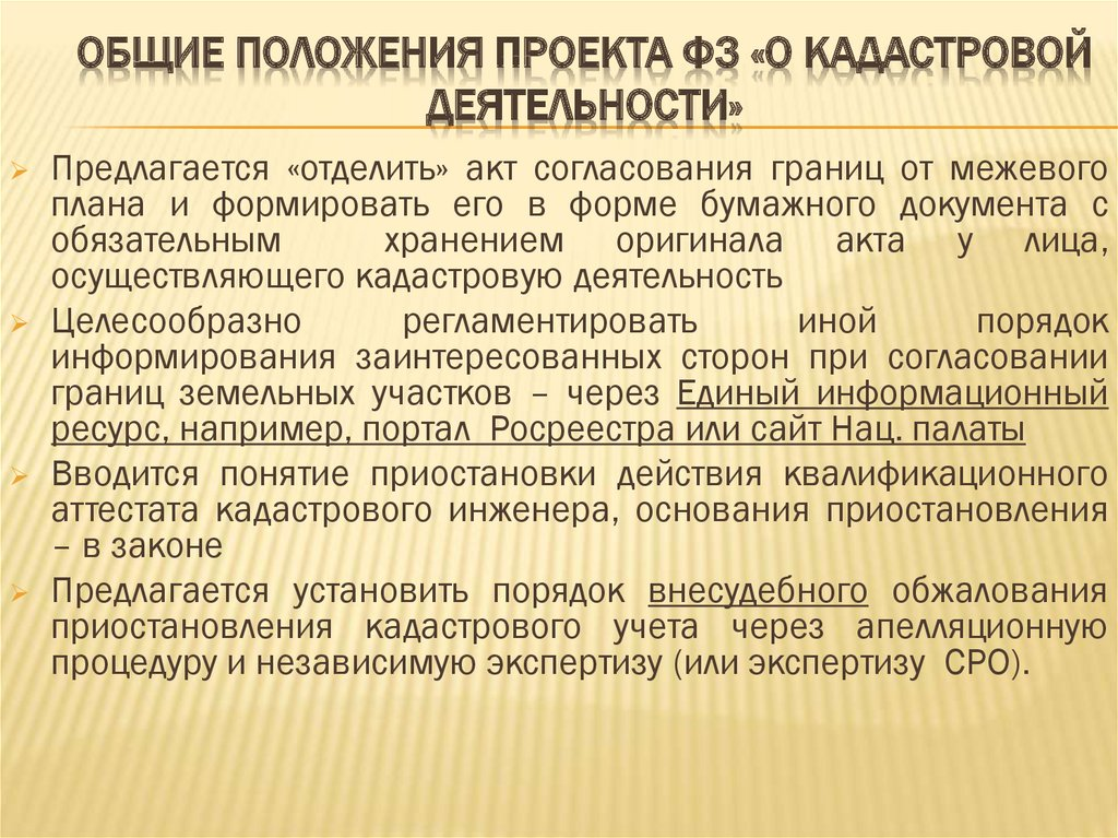 """Земельный кадастр - это... что такое земельный кадастр: земельный кадастр в россии, перевод земельных участков или земель из одной категории в другую, развитие кадастра, понятие """"земля"""" в законодательстве, объект кадастра"""