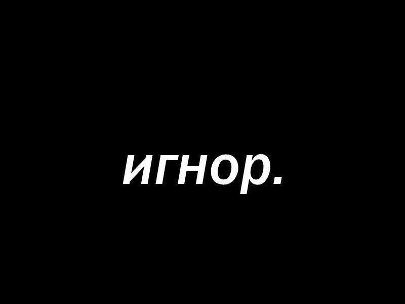 ᐉ через сколько игнор начинает действовать на мужчину. игнор – лучший способ привязать к себе человека: зачем, почему и как вообще оно работает - mariya-mironova.ru
