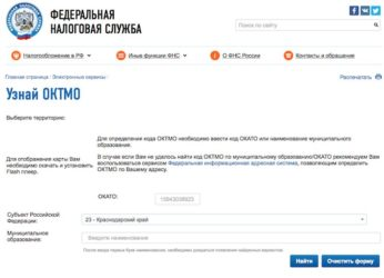 Использование общероссийских классификаторов