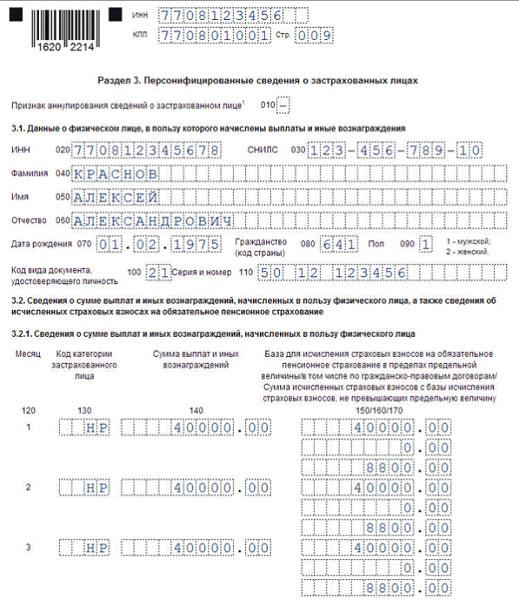 Отчет в пфр по форме рсв-1 в 2018 году