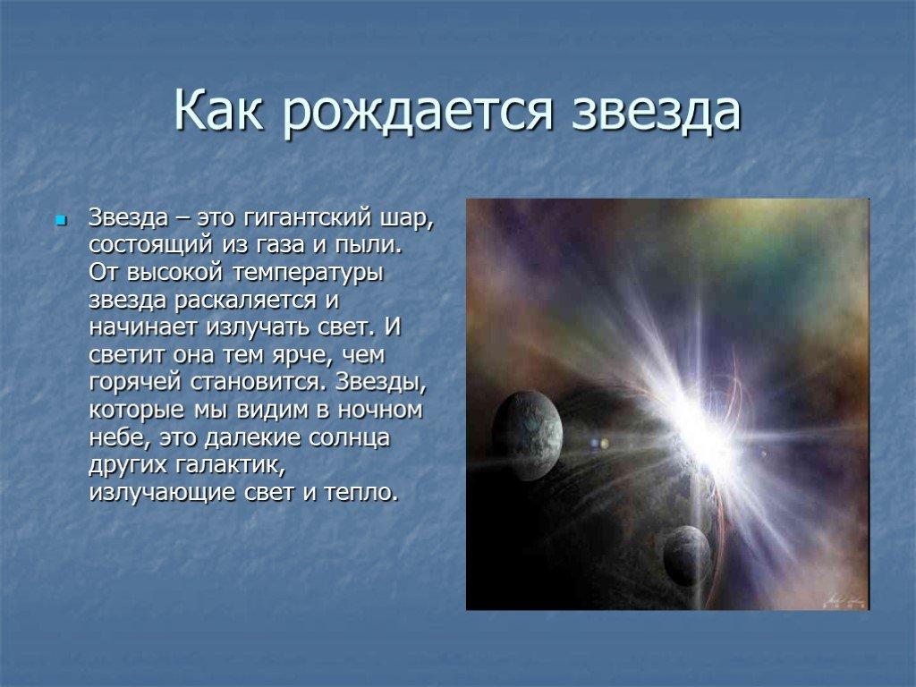 Что такое звёзды? - other