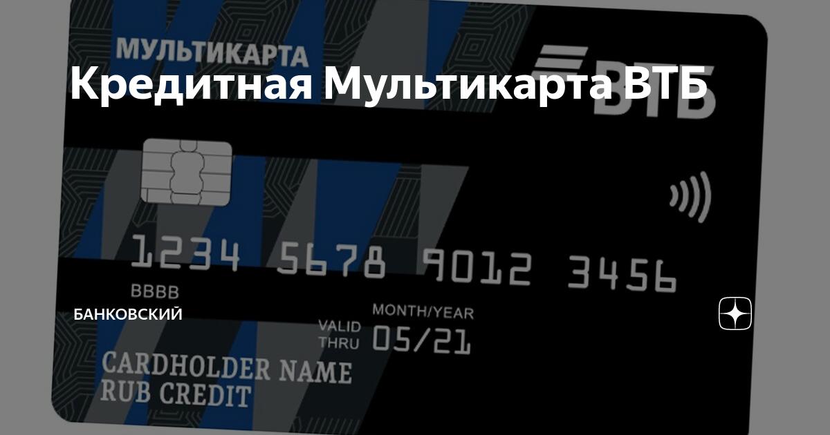 Мультикарта втб: пользование дебетовой картой, бесплатное обслуживание
