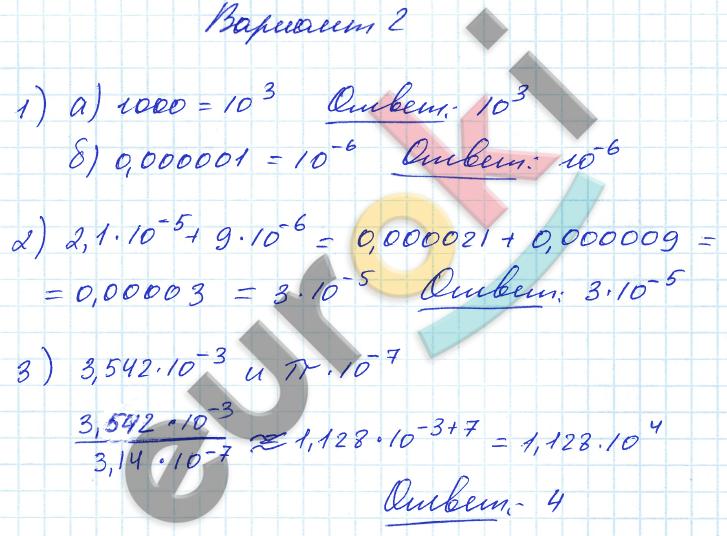Конспект урока :стандартный вид числа