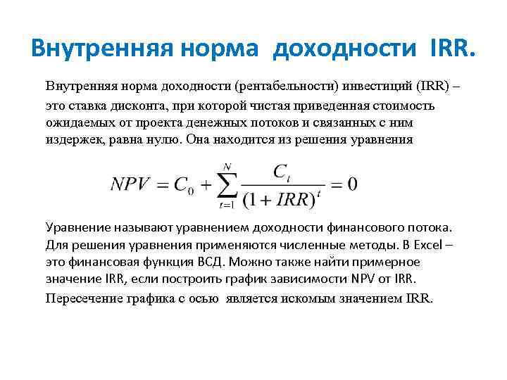 Как анализировать внутреннюю норму доходности (irr)?
