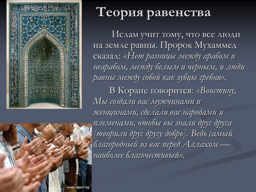 Сунна - это мусульманское священное предание
