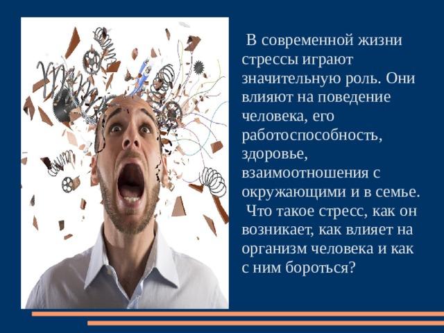 Влияние стресса на людей: чем он опасен для организма женщины и мужчины