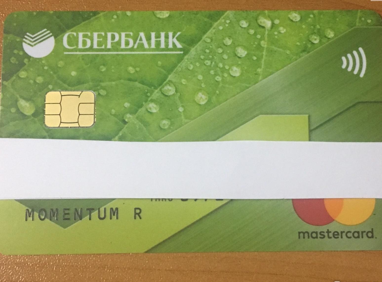 Сбербанк карта моментум — полный разбор с тарифами