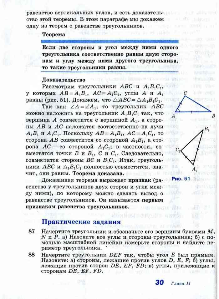 Перпендикуляр википедия