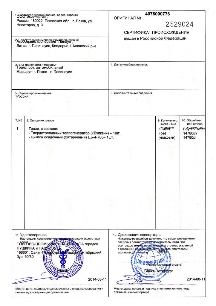 Что такое сертификат по форме ст-1 для госзакупок? в каких случаях он необходим и как его получить?