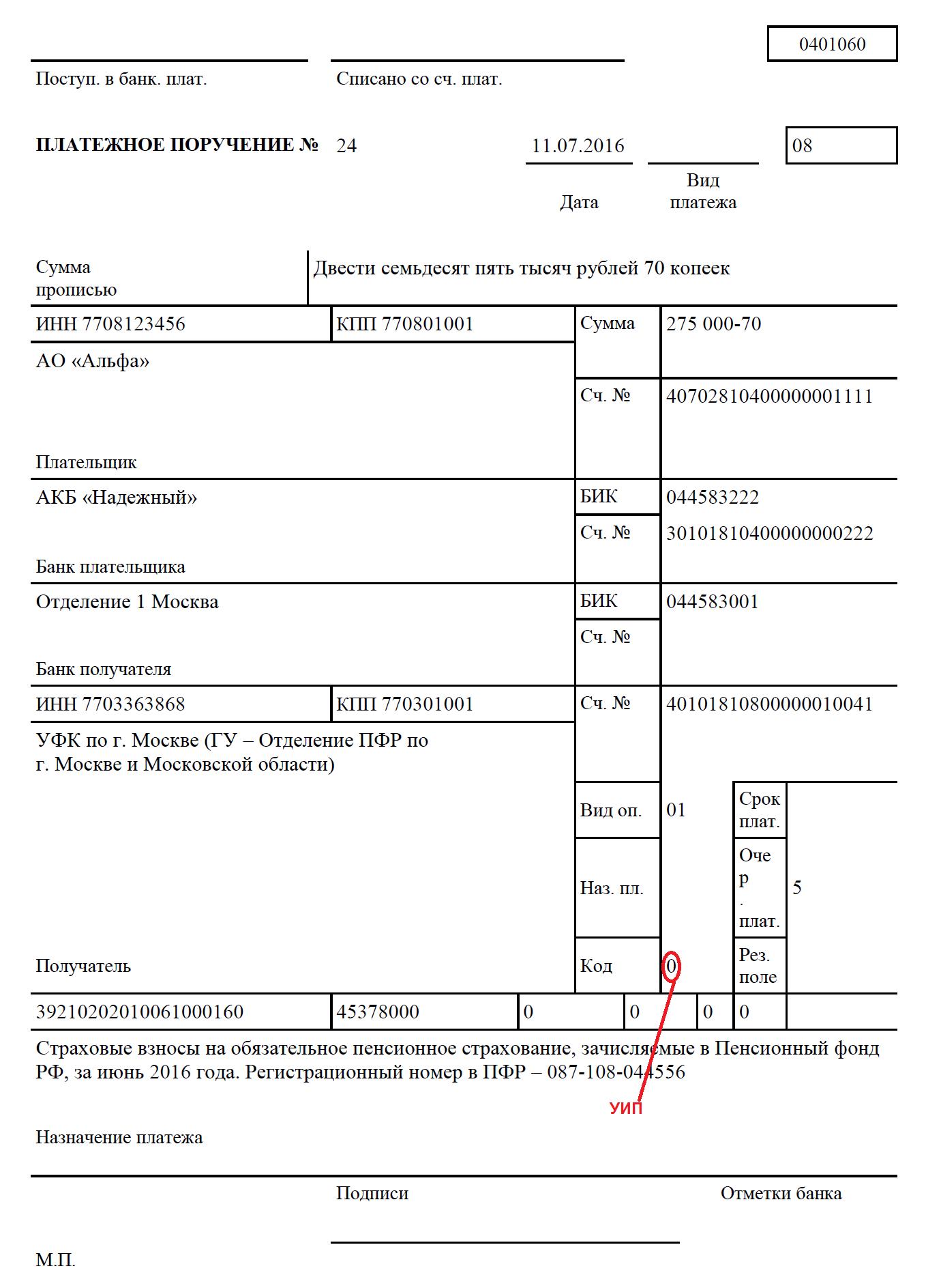 Уип - что это такое в платежном поручении | fit-book.ru