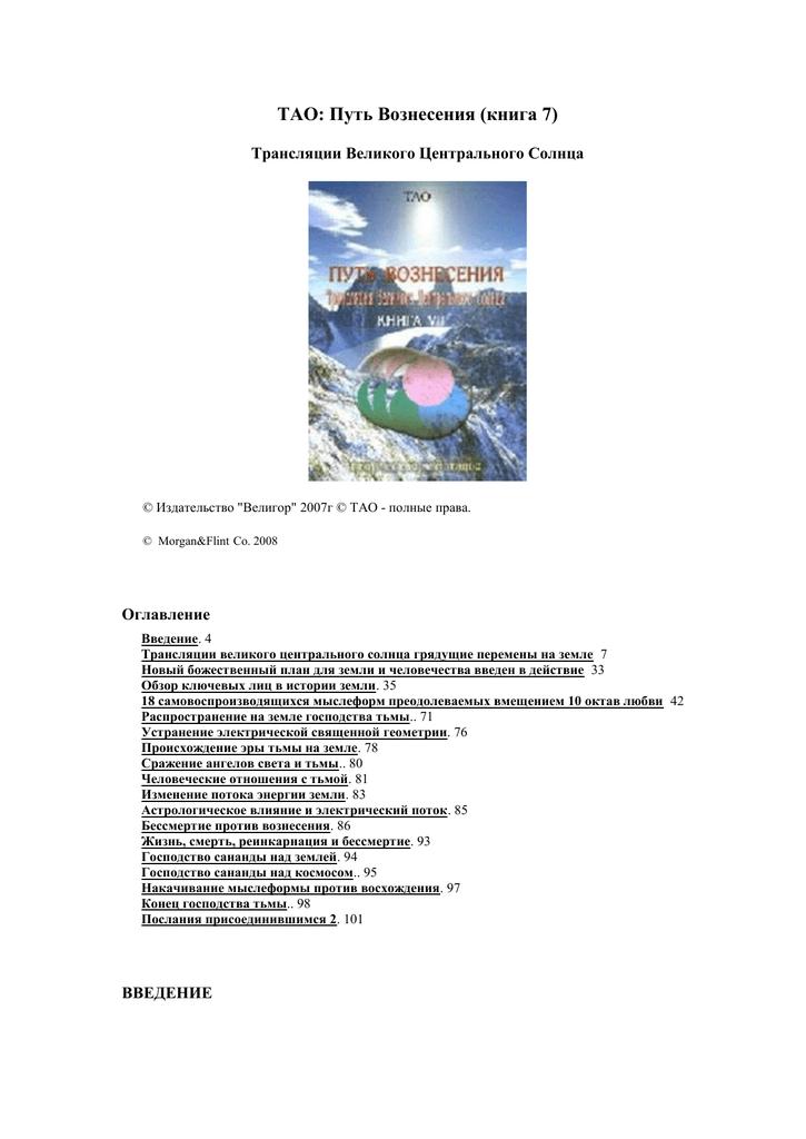 """Всероссийский образовательный центр для одаренных детей """"сириус"""". досье"""