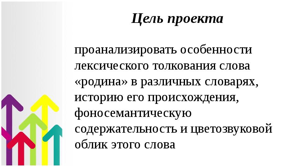 Отечество — википедия. что такое отечество