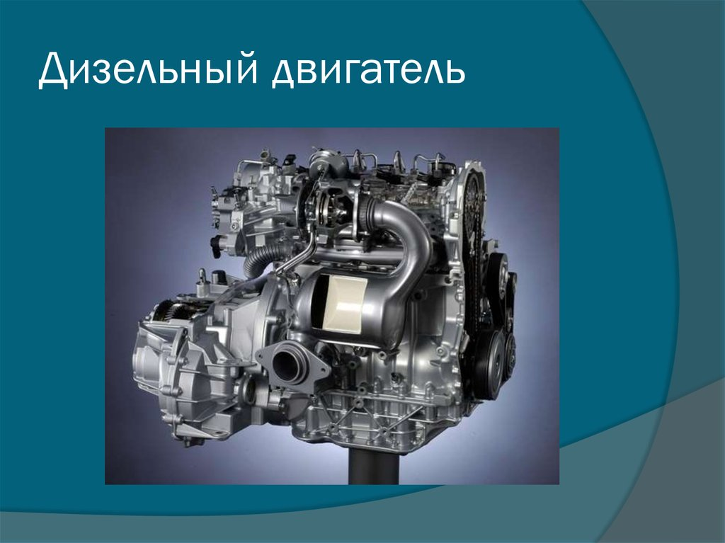 Что такое дизель? принцип работы, устройство и технические характеристики дизельного двигателя