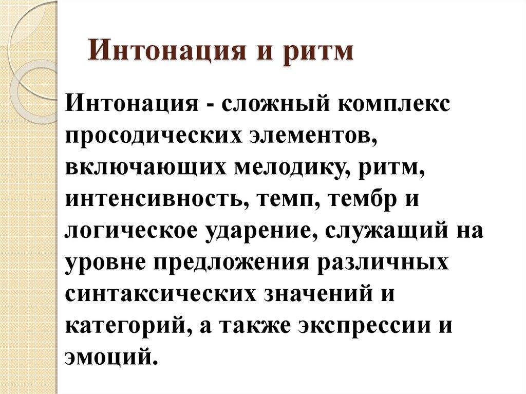 Интонация — неотъемлемая часть живого русского языка и литературы