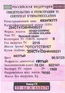 Что такое стс (свидетельство о регистрации транспортного средства)? — портал правовой информации: новости, документы, законы рф
