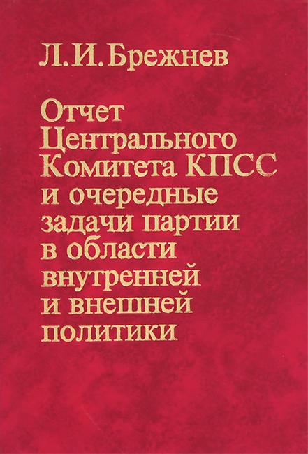 Что такое кпсс: расшифровка аббревиатуры :: syl.ru