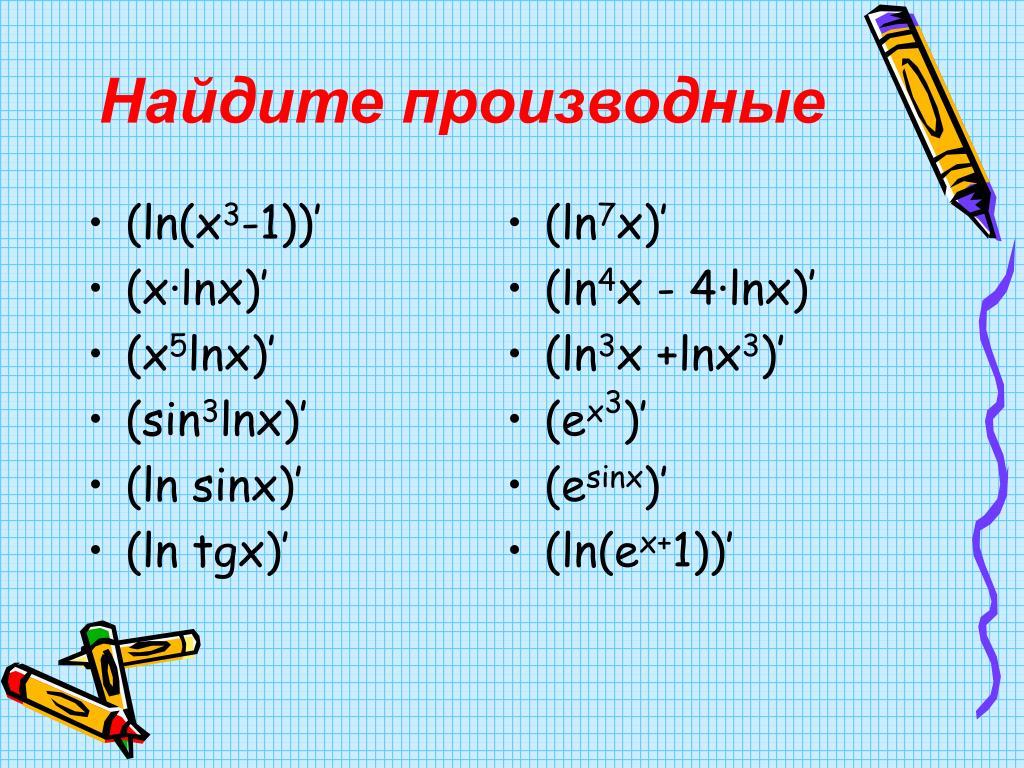 Логарифм - свойства, формулы, график