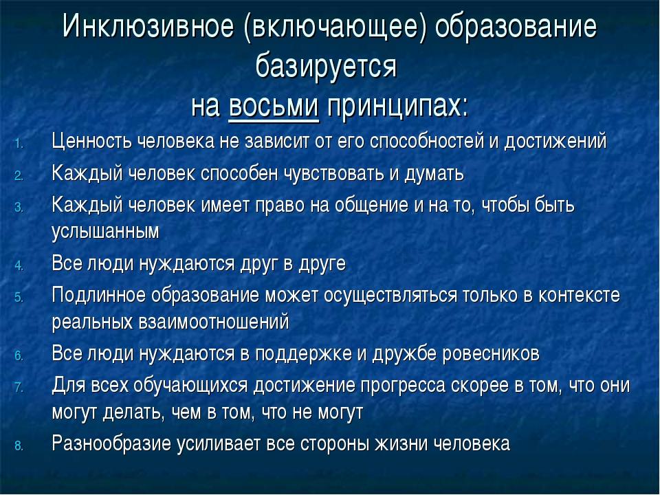 Инклюзивное образование: как в казахстане учат детей с особыми потребностями? - informburo.kz