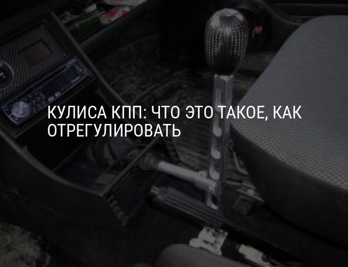 Что такое кулиса в автомобиле