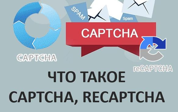 Капча — википедия с видео // wiki 2
