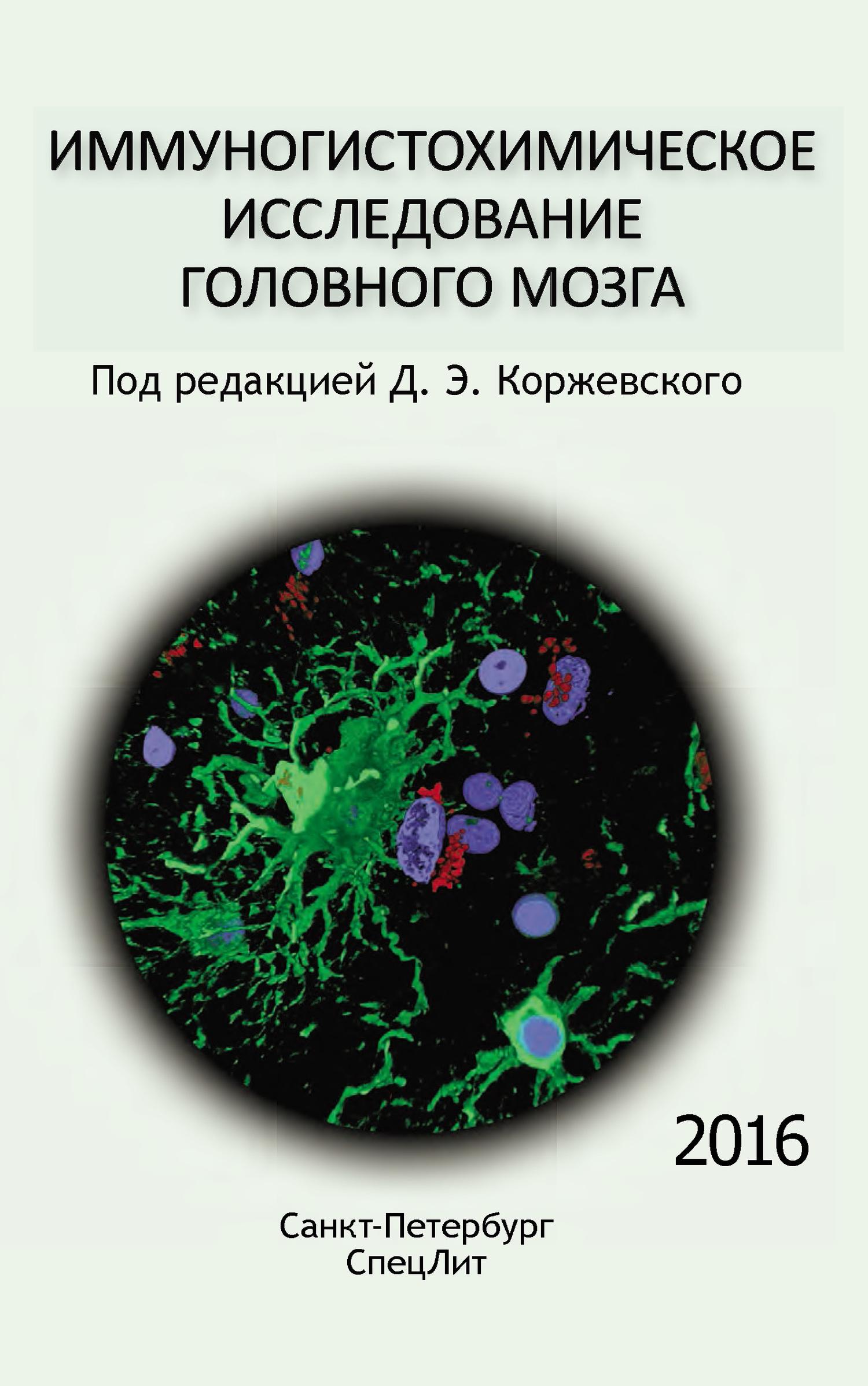 Иммуногистохимия - где сделать в москве, цена анализа