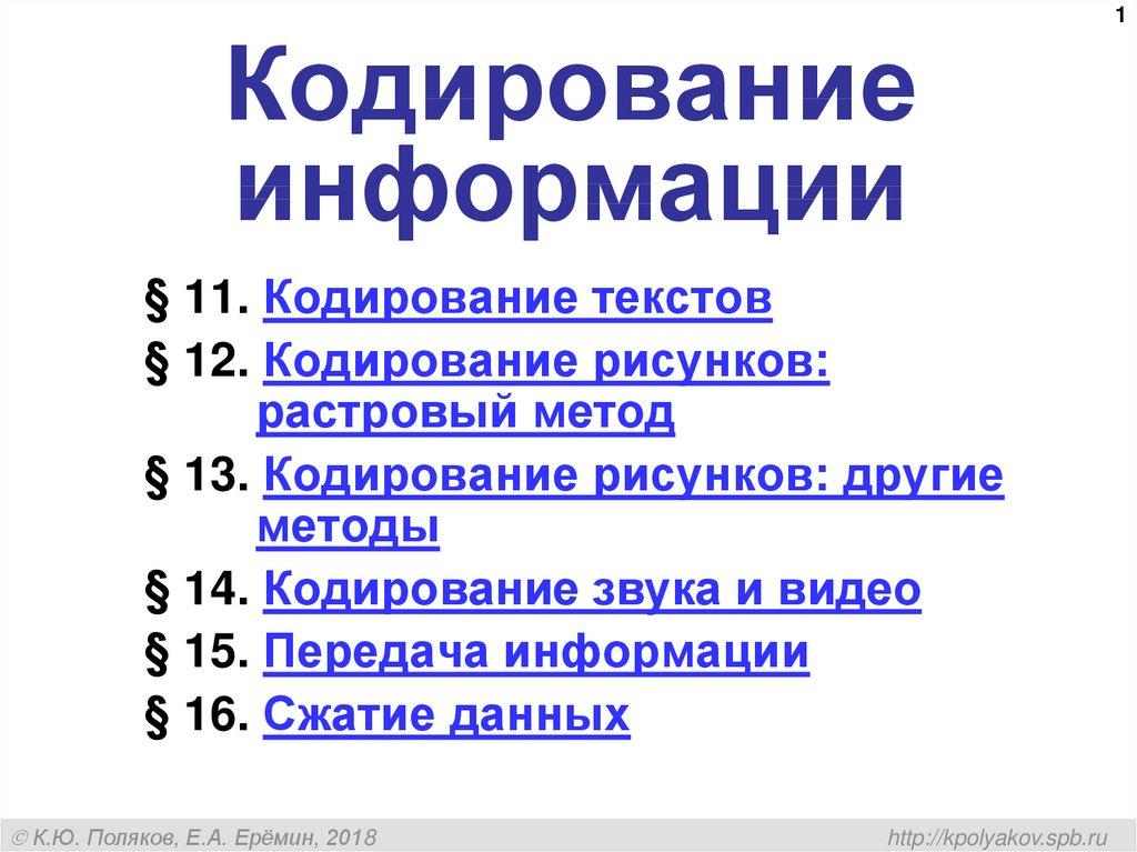Урок 4: кодирование информации - 100urokov.ru