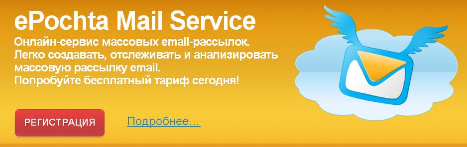 Что такое email и как его создать на mail.ru