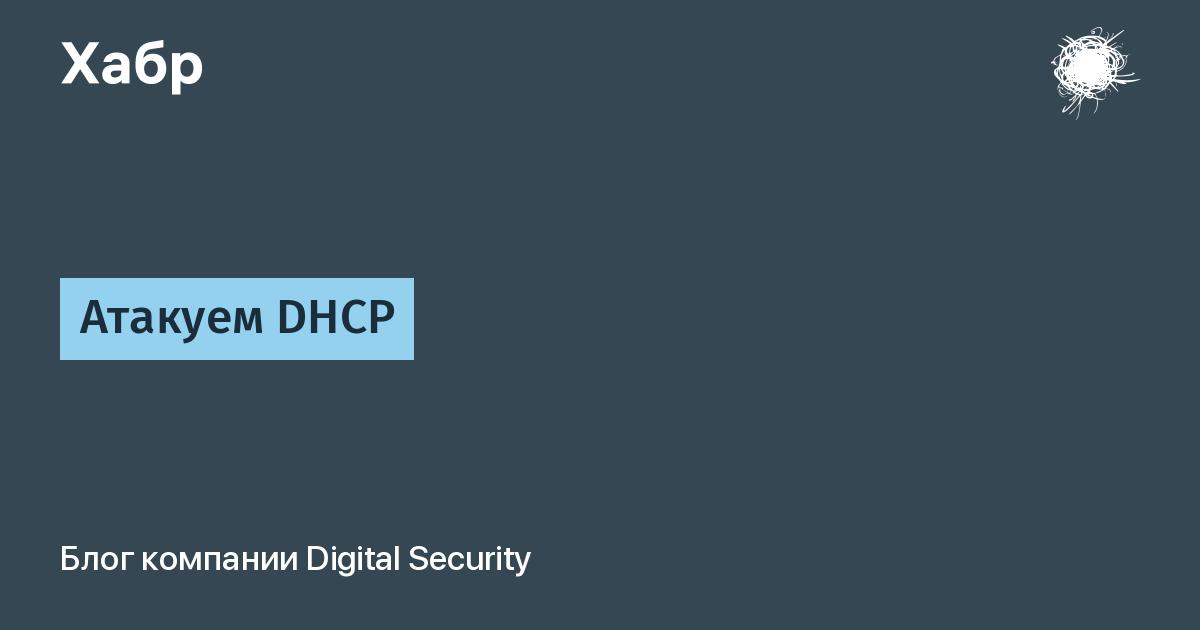 Dhcp-сервер: описание, установка, включение, авторизация и настройка :: syl.ru