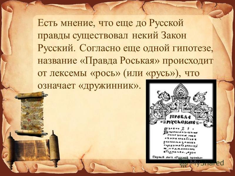 1603,причины принятия «русской правды»