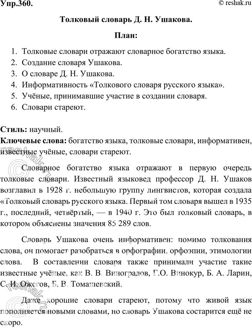 Сжатое изложение на огэ по русскому языку | стать грамотным