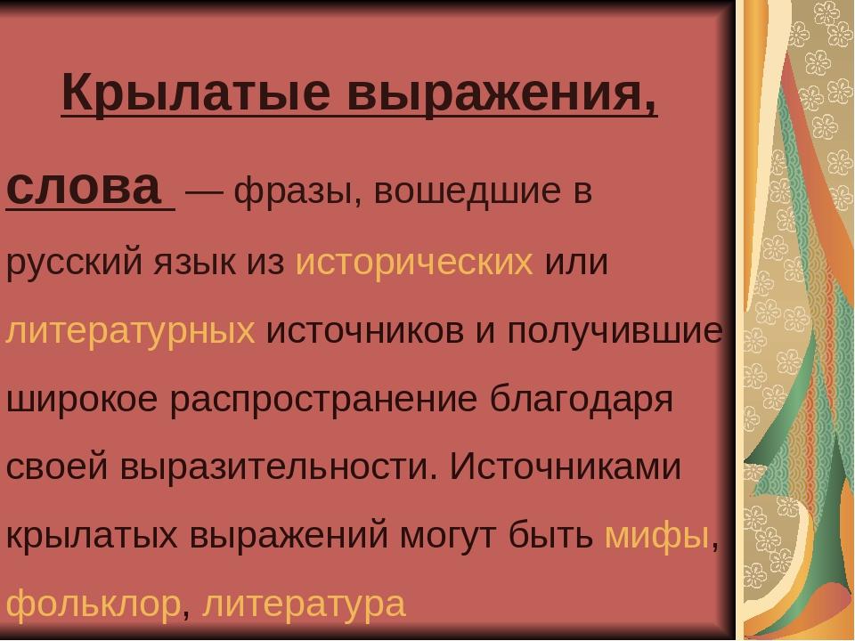 Крылатые фразы и выражения.