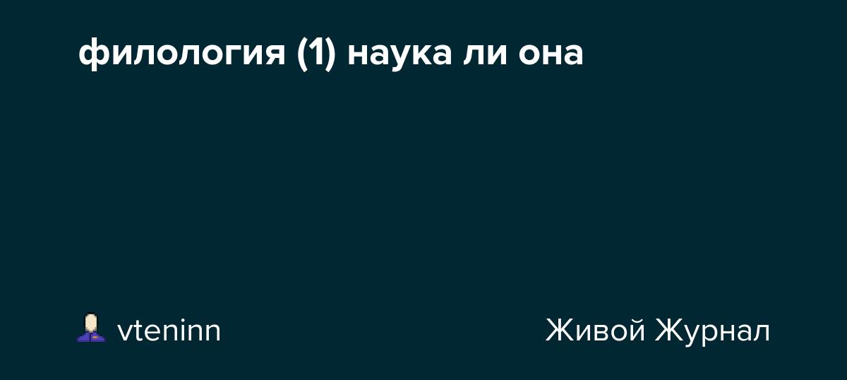 Филологические науки. что изучает филология? русские филологи