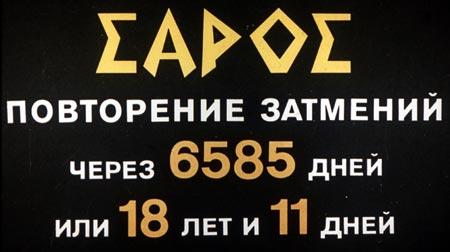 Сарос (астрономия) - saros (astronomy) - qwe.wiki