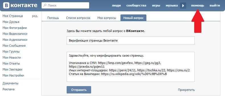 Как официально подтвердить страницу в вк: делаем подтверждённый аккаунт